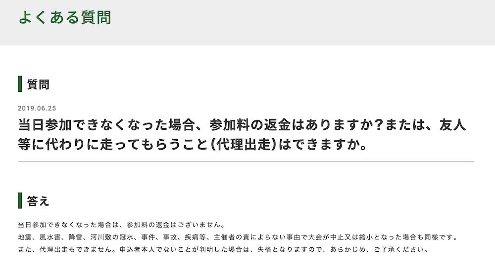【2020年】京都マラソンは新型肺炎・コロナウイルスで中止の可能性あり!?