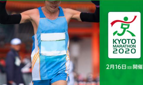 【完全版】2020年の京都マラソンは新型肺炎・コロナウイルスで中止か!?参加費の返金はどうなるのかを解説