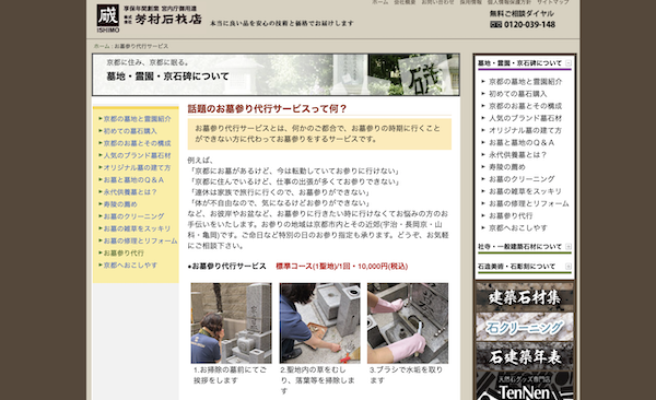 京都のお墓参り代行業者1:株式会社芳村石材店