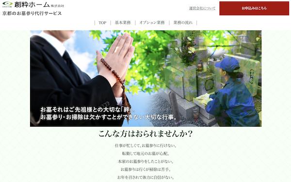 京都のお墓参り代行業者10:創粋ホーム株式会社