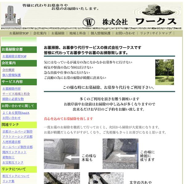 京都のお墓参り代行業者5:株式会社ワークス