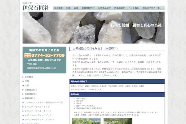 京都のお墓参り代行業者7:株式会社伊保石匠社