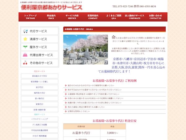 京都のお墓参り代行業者8:便利屋京都あかりサービス