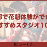 【完全版】京都市で花魁体験が出来るおすすめスタジオ10選!価格や特徴まとめ