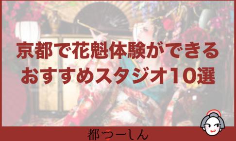 【完全版】京都で花魁体験が出来るおすすめスタジオ10選!価格や特徴まとめ