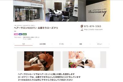 京都の顔そりサロン1:お顔そり専門店ローズマリー