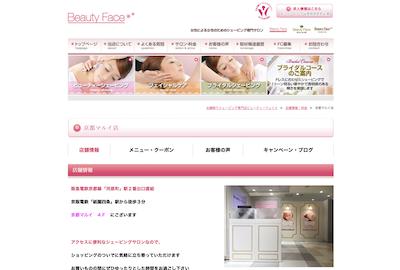 京都の顔そりサロン3:ビューティーフェイス 京都マルイ店