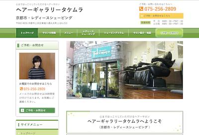 京都の顔そりサロン4:ヘアーギャラリータケムラ