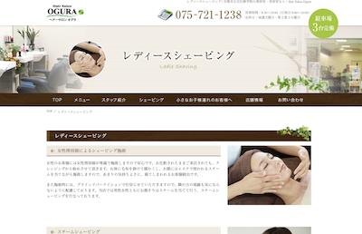京都の顔そりサロン6:ヘアーサロン オグラ