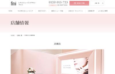 京都の顔そりサロン8:レディースシェービングサロン フィニ 京都店