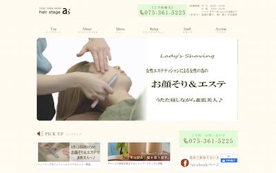 京都の顔そりサロン9:トータルリラックスサロン アズ
