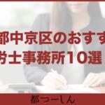 【保存版】京都市中京区・四条烏丸のおすすめ社会保険労務士事務所10選!価格と特徴まとめ