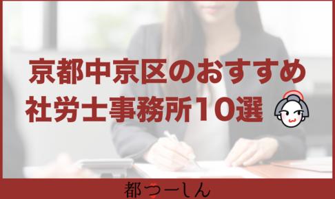 【保存版】京都中京区のおすすめ社会保険労務士事務所10選!価格と特徴まとめ
