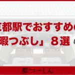 【完全版】京都駅周辺でおすすめする暇つぶし方法8選!駅ビルや京都タワーでできる事!特徴や営業時間まとめ