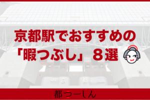 京都駅で暇つぶしをする方法オススメ8選!駅ビルや京都タワーでできる事!特徴や営業時間まとめ