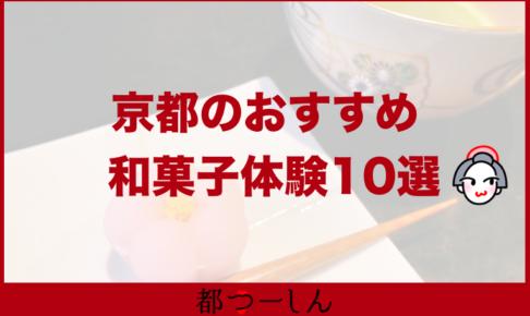 京都での和菓子作り体験が人気!おすすめの体験スポット10選!特徴や料金などまとめ