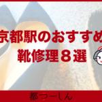 【完全版】京都駅周辺のおすすめ靴修理店8選!価格や特徴まとめ