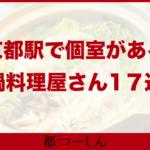 【完全版】京都駅付近で個室鍋を食べれるおすすめ店17選!価格や特徴まとめ