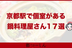 京都駅で鍋を個室で食べられるオススメのお店17選!駅近多数!特徴などまとめました