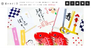 京都のおしゃれな文房具店8選!