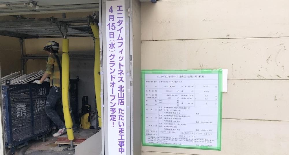 【開店】エニタイムフィットネス北山店のオープン日は4月15日(水)!場所と運営会社まとめ
