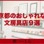 【保存版】京都のおしゃれな文房具店9選!営業日や特徴まとめ