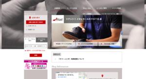 京都駅の靴修理のお店おすすめ8選!アクセスや料金などまとめました!