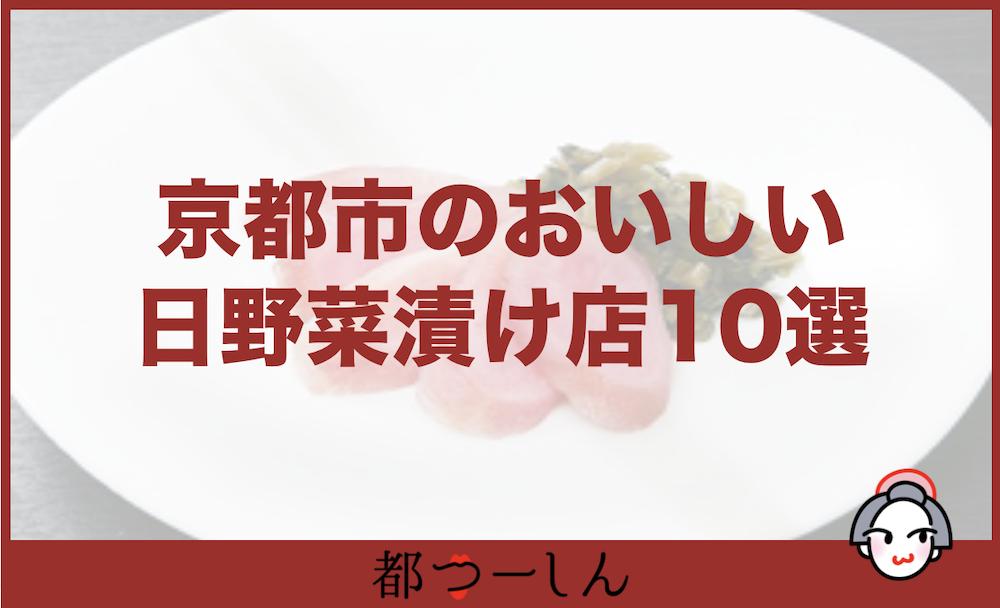 【完全版】京都市でおいしい日野菜漬けが購入できるおすすめ店10選