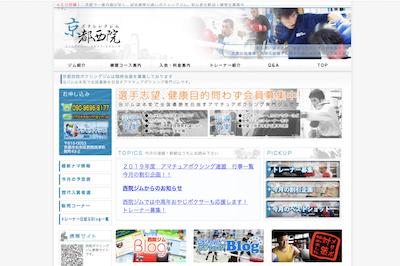 【完全版】京都市のおすすめボクシングジム・ボクササイズ10選!価格と特徴まとめ