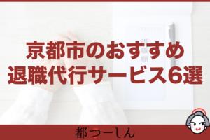 【完全版】京都市のおすすめ退職代行サービス10選!費用と特徴を解説