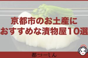 【完全版】京都市内のお土産におすすめな漬物屋10選!特徴や営業時間まとめ
