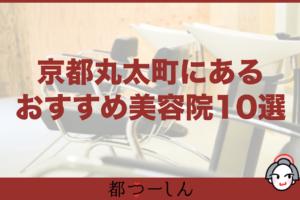 【完全版】京都市中京区丸太町のおすすめ美容院10選!価格と特徴まとめ