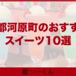 【保存版】京都・河原町のおすすめスイーツ店10選!営業日や特徴まとめ