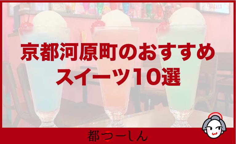 【保存版】京都・河原町のおすすめスイーツ10選!営業日や特徴などまとめ!