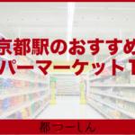 京都市内のおすすめスーパーマーケット10選!営業時間や特徴などまとめ