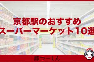 京都のおすすめスーパーマーケット10選!営業時間や特徴などまとめ