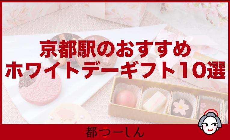 【保存版】京都駅付近でおすすめのホワイトデーギフト10選!営業時間や特徴などまとめ