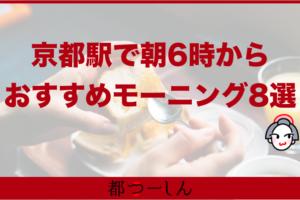 京都駅で朝6時にモーニングが食べられるお店8選!営業時間や特徴などまとめ!