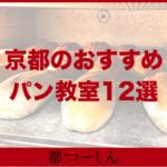 京都の街でおすすめのパン屋教室12選!自宅でパン作りしたい人必見!