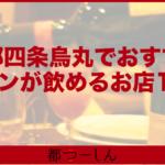 【完全版】京都・四条烏丸でワインが楽しめるお店おすすめ10選!営業時間や価格帯など