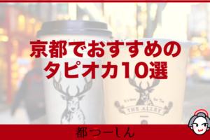 【完全版】京都でおすすめのタピオカ店10選!営業時間や特徴などまとめ!