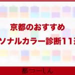 【保存版】京都のおすすめパーソナルカラー診断11選!価格と特徴まとめ