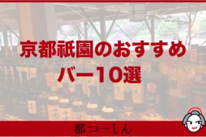 【完全版】京都祇園でおすすめのバー10選!営業時間や特徴まとめ!