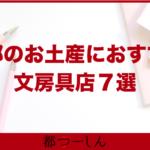 京都でお土産にしたいおすすめ文房具7選!営業時間や特徴まとめ