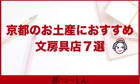 京都でお土産にしたい文房具7選!オリジナリティのあるものがおすすめ