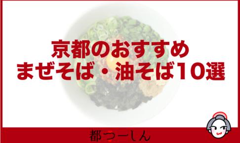 【完全版】京都でおすすめの油そば・まぜそば専門店10選!価格や特徴まとめ