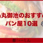 【完全版】京都・烏丸御池の美味しいおすすめパン屋10選!営業時間やおすすめメニューなどまとめました!