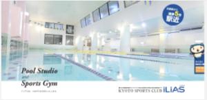 【完全版】京都駅近のおすすめパーソナルトレーニングジム10選!価格や特徴まとめ