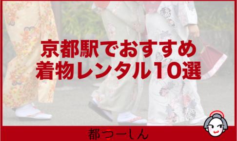 【完全版】京都のおすすめ着物レンタル店10選!特徴や料金などまとめ!