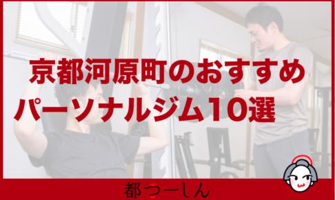 【完全版】京都河原町のおすすめパーソナルトレーニングジム10選!価格や特徴まとめ
